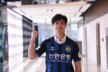 Công Phượng: 'Tôi muốn thành công như Son Heung-min ở Tottenham'