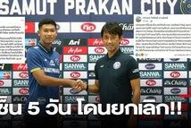 Chuyện khó tin ở Thai League: cắt hợp đồng cầu thủ sau 5 ngày ký vì lý do 'bá đạo'