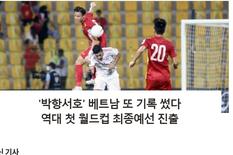 Báo Hàn: 'Việt Nam đã lập thêm một kỳ tích cùng HLV Park Hang Seo'