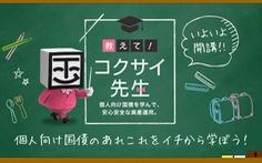 Nhật tạo nhân vật hoạt hình 'dụ mua' trái phiếu chính phủ