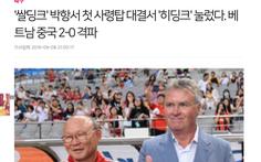 Báo chí Hàn Quốc 'rôm rả': U22 Việt Nam thắng U22 Trung Quốc thuyết phục