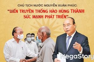 Chủ tịch nước Nguyễn Xuân Phúc: Biến truyền thống hào hùng thành sức mạnh phát triển