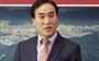 Vượt ứng viên Nga, ứng viên Hàn Quốc đắc cử chủ tịch Interpol