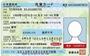 Gia tăng tình trạng làm giả thẻ lưu trú Nhật Bản cho lao động nước ngoài
