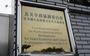 Đài Loan bất ngờ đổi tên cơ quan ngoại giao tại Mỹ